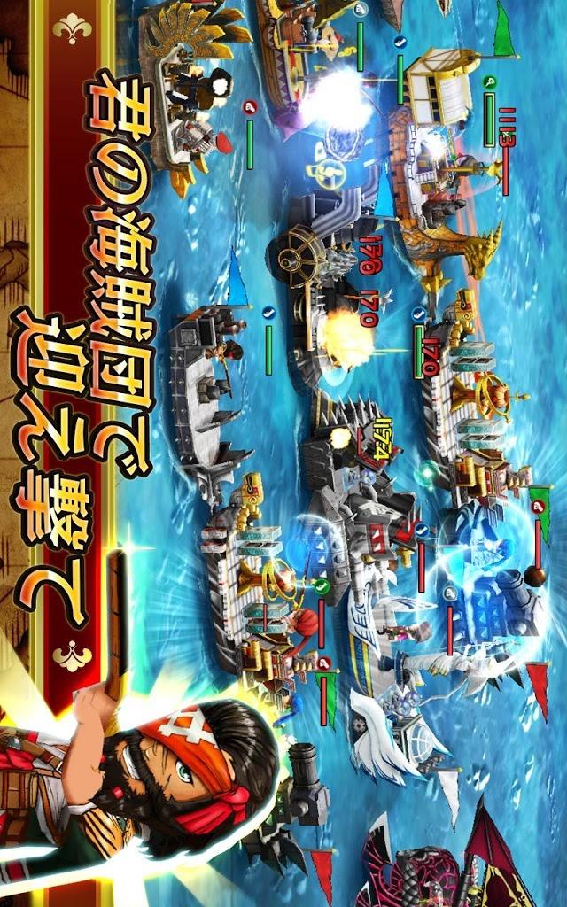 戦の海賊(センノカイゾク)のスクリーンショット_3