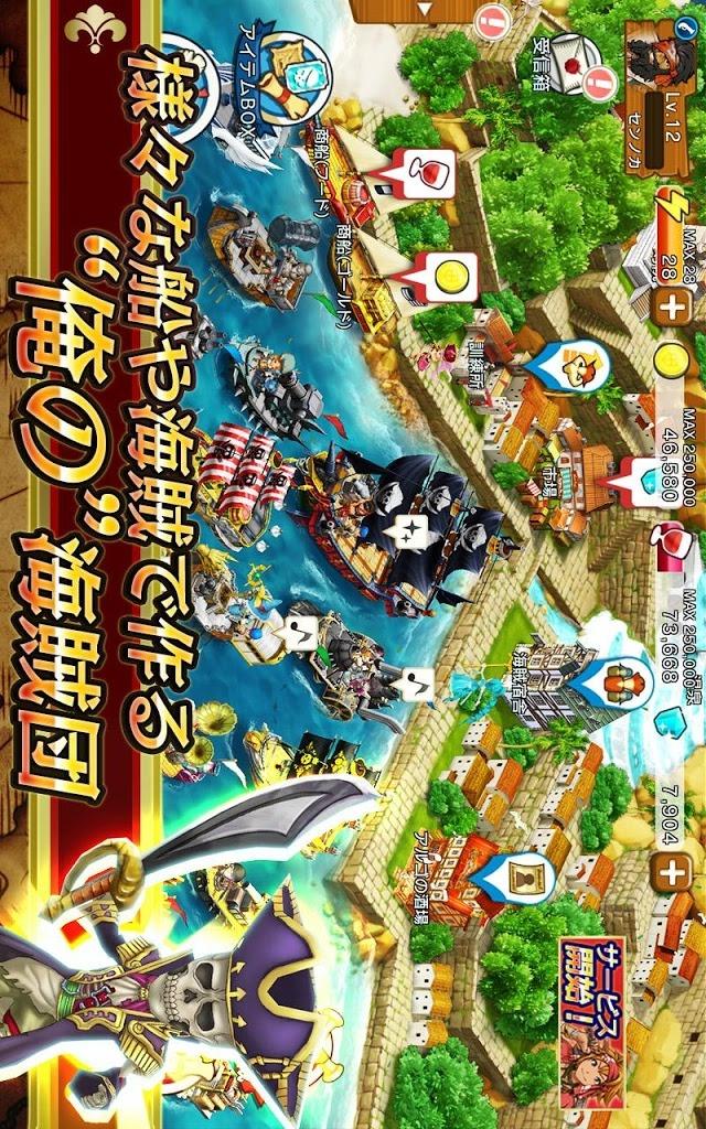 戦の海賊(センノカイゾク)のスクリーンショット_5