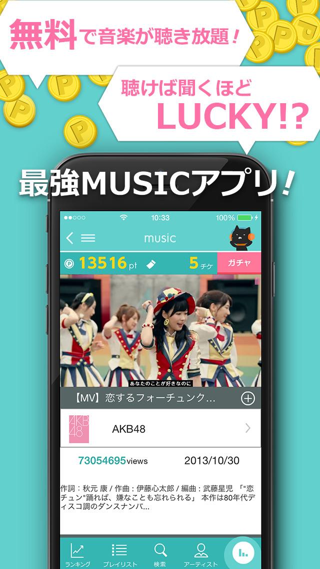 無料で音楽聴き放題!! Juicy Music 聴くほどお得!!のスクリーンショット_1