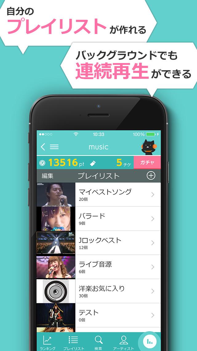 無料で音楽聴き放題!! Juicy Music 聴くほどお得!!のスクリーンショット_4