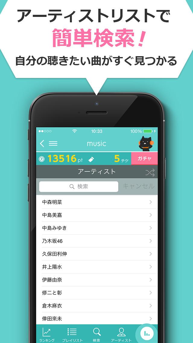 無料で音楽聴き放題!! Juicy Music 聴くほどお得!!のスクリーンショット_5
