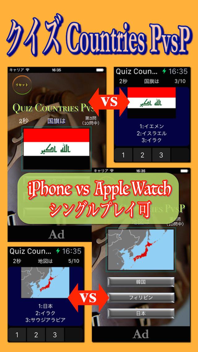 クイズ Countries PvsPのスクリーンショット_1