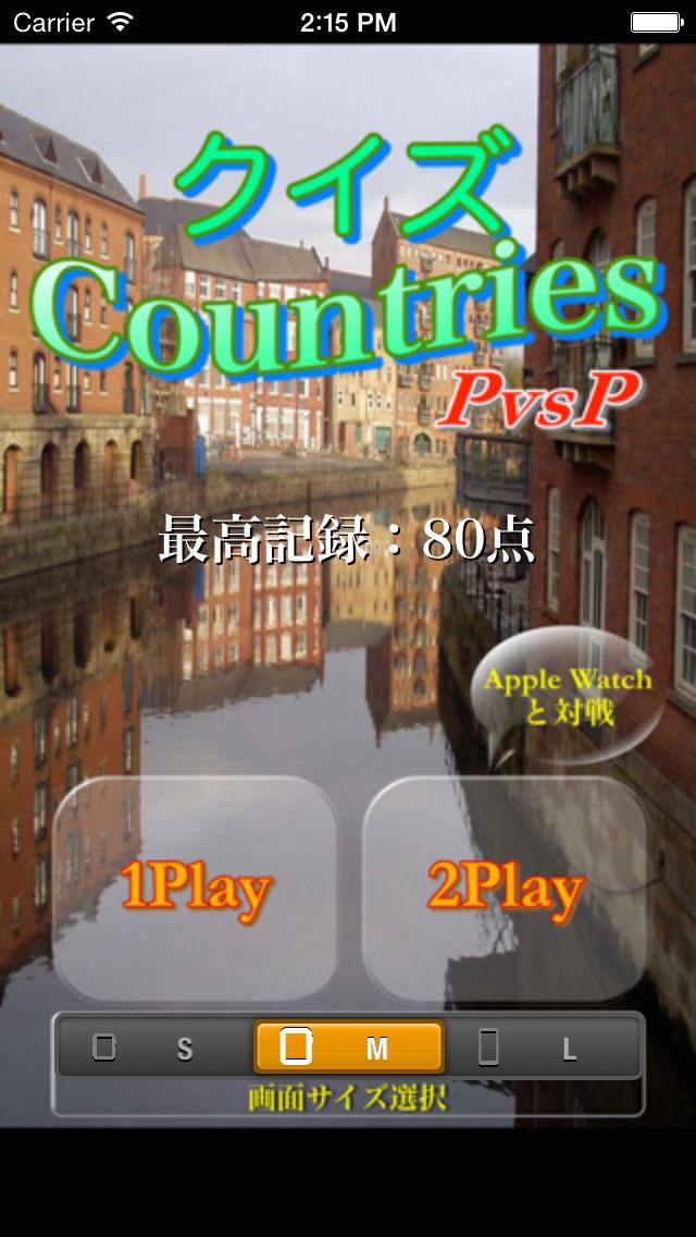 クイズ Countries PvsPのスクリーンショット_2