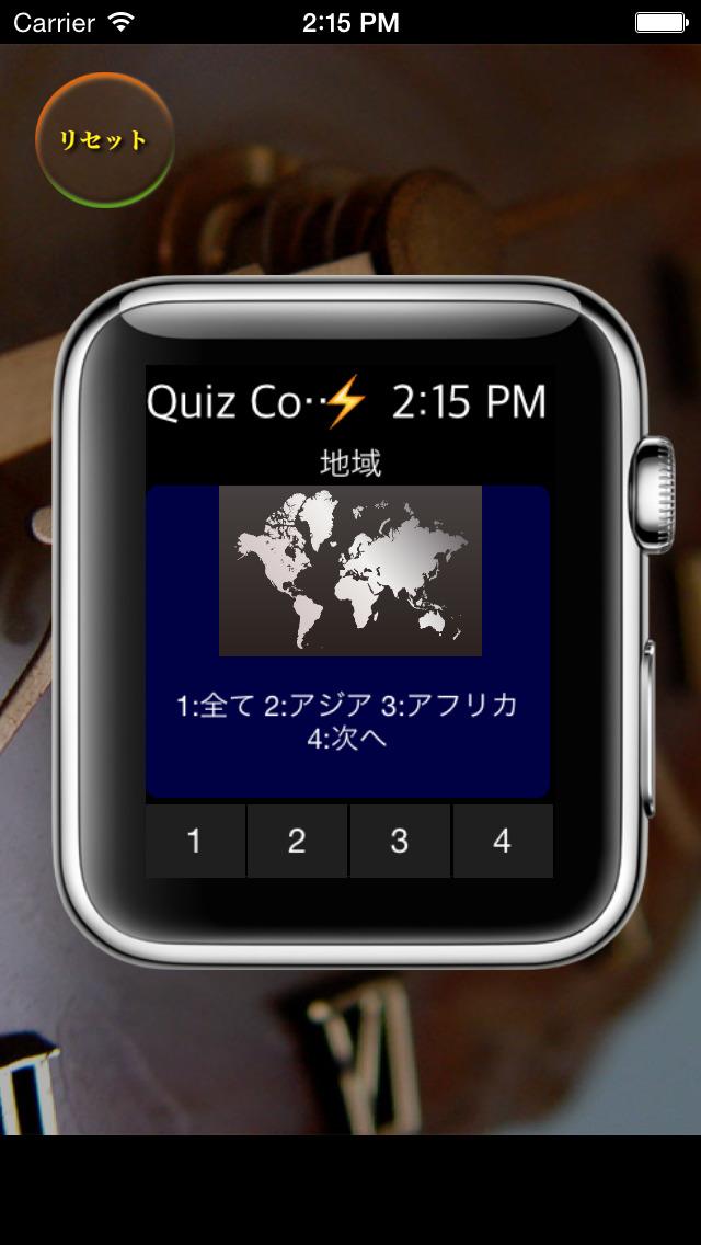 クイズ Countries PvsPのスクリーンショット_3