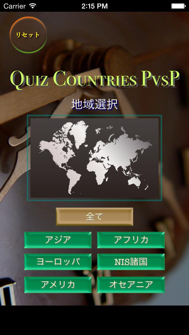 クイズ Countries PvsPのスクリーンショット_4