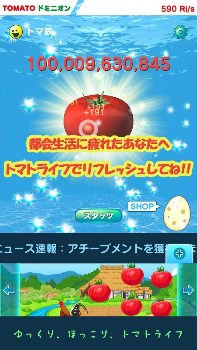 トマトドミニオンのスクリーンショット_1