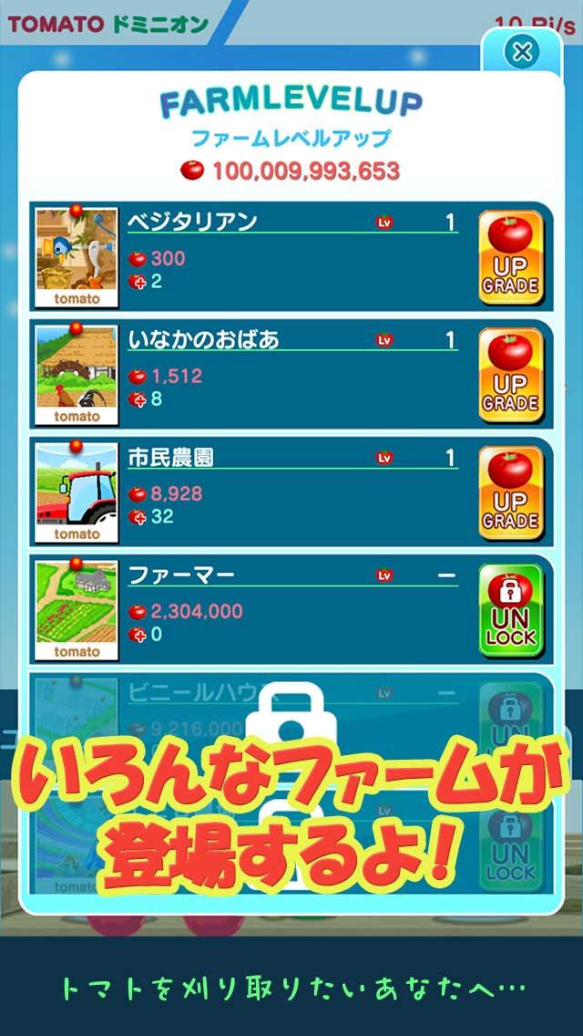 トマトドミニオンのスクリーンショット_4