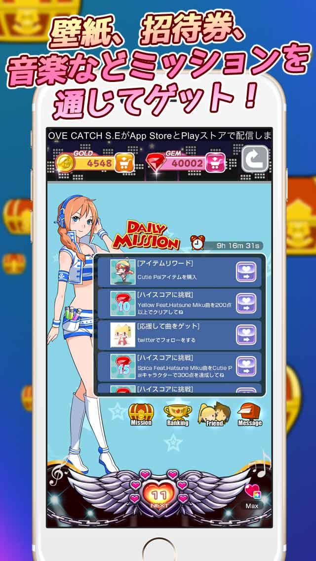無料MP3★ライブチケットをもらおう!音楽ゲーム GROOVE S.Eのスクリーンショット_5