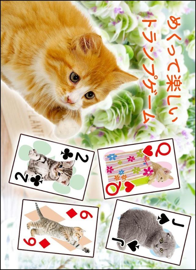 ねこめくり トランプ猫ソリティア 人気アプリ 完全無料ゲームのスクリーンショット_2