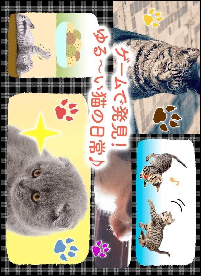 ねこめくり トランプ猫ソリティア 人気アプリ 完全無料ゲームのスクリーンショット_4