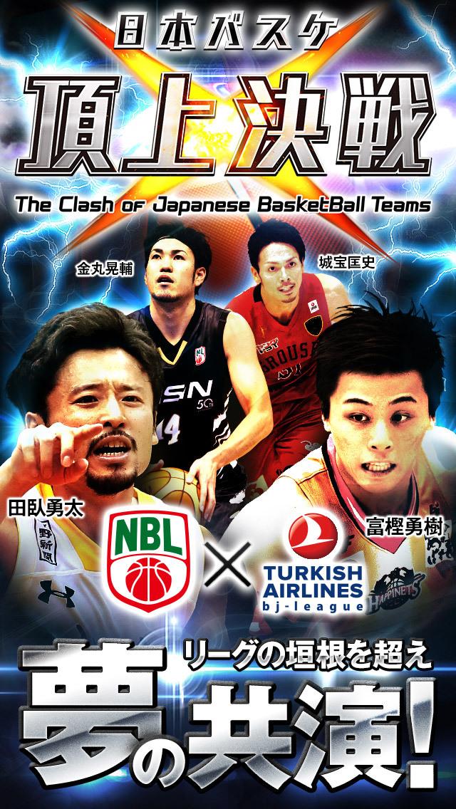 日本バスケ 頂上決戦のスクリーンショット_1
