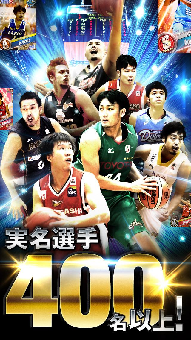 日本バスケ 頂上決戦のスクリーンショット_2