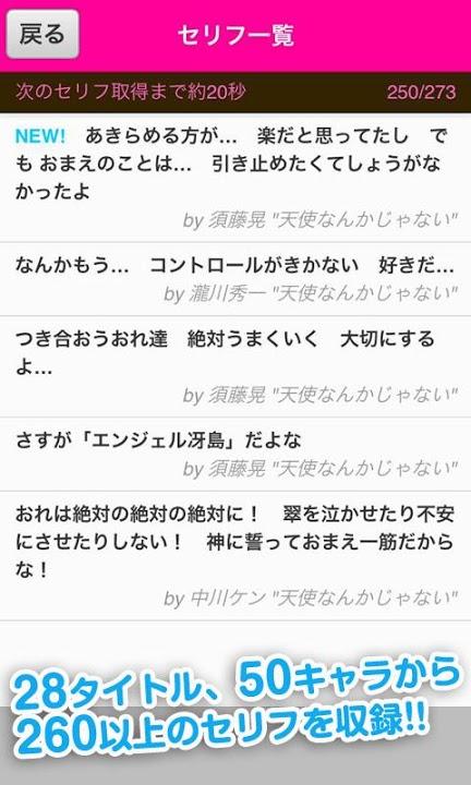 胸キュン名セリフ〜少女漫画の名言〜のスクリーンショット_2