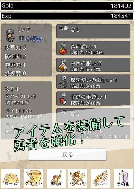 放置勇者プラスのスクリーンショット_3