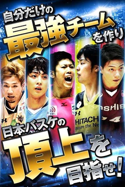 日本バスケ 頂上決戦のスクリーンショット_3