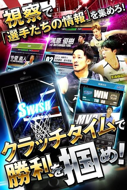 日本バスケ 頂上決戦のスクリーンショット_4
