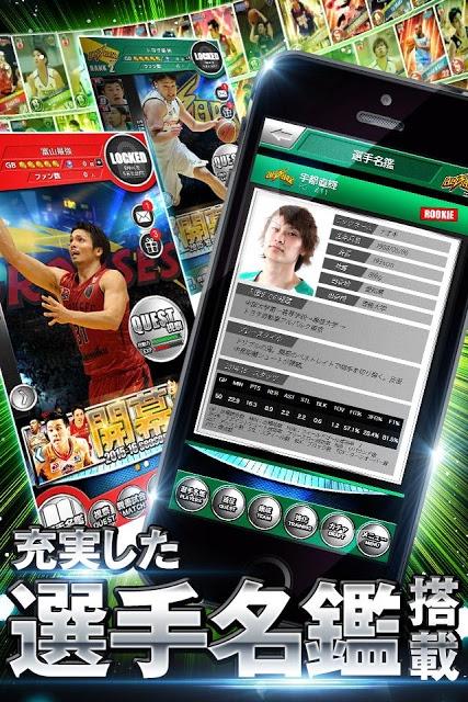 日本バスケ 頂上決戦のスクリーンショット_5