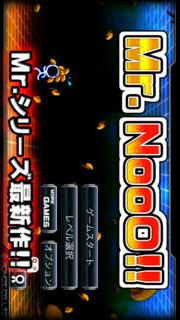 Mr.NooO!!のスクリーンショット_5