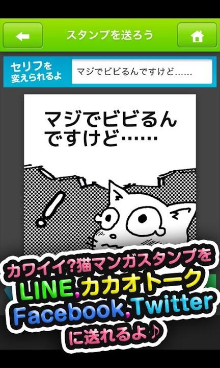 猫マンガスタンプ for LINE by 加藤ぶーのスクリーンショット_1