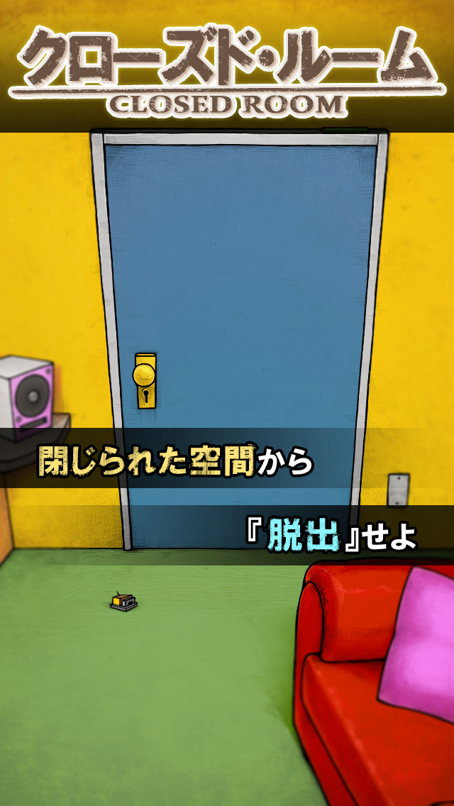 脱出ゲーム 「クローズド・ルーム」のスクリーンショット_1