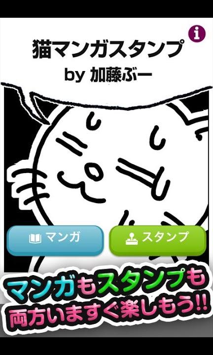 猫マンガスタンプ for LINE by 加藤ぶーのスクリーンショット_5