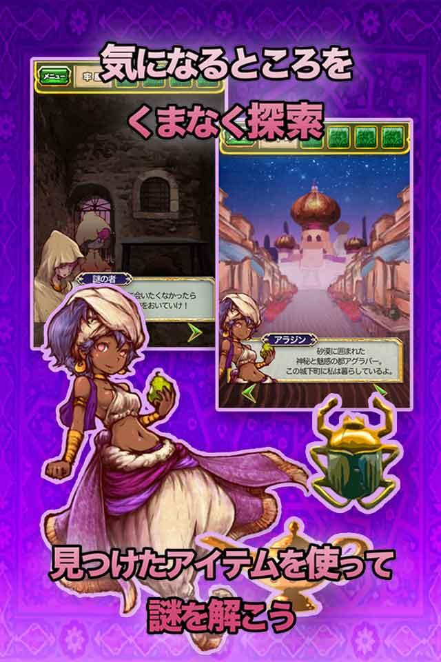 脱出ゲーム アラジンと魔法のランプ -王国の危機からの脱出-のスクリーンショット_3