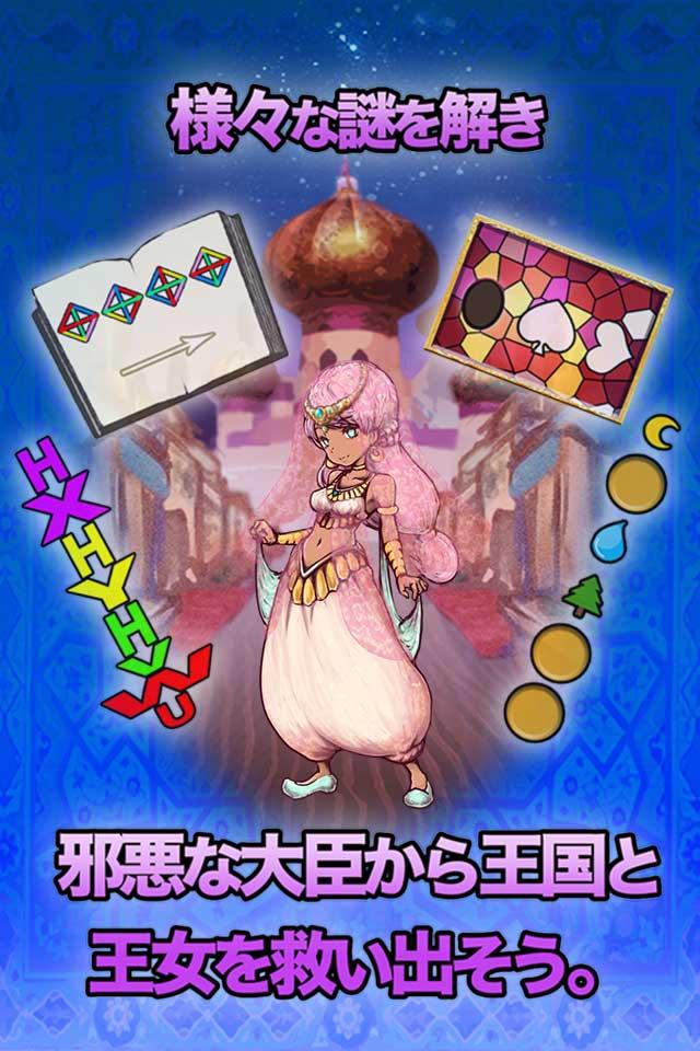 脱出ゲーム アラジンと魔法のランプ -王国の危機からの脱出-のスクリーンショット_4