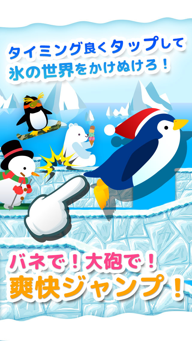 ペンギンダッシュ!~爽快ジャンプアクション~のスクリーンショット_1