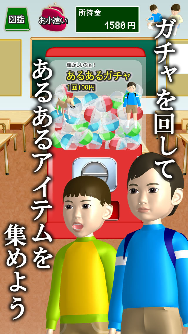 あるあるガチャ 小学校編のスクリーンショット_1