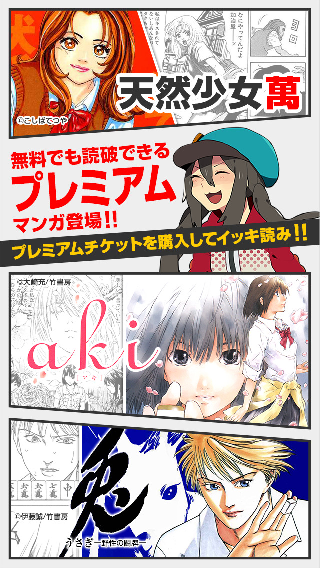 マンガ読破! - 人気漫画を毎日楽しめる無料アプリのスクリーンショット_3