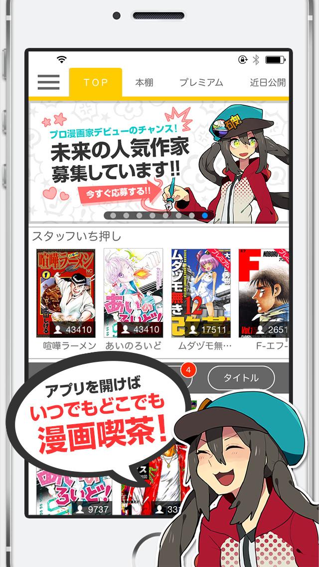 マンガ読破! - 人気漫画を毎日楽しめる無料アプリのスクリーンショット_4