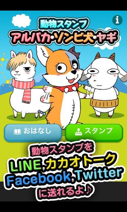 動物スタンプ・アルパカとゾンビ犬とヤギのスクリーンショット_1