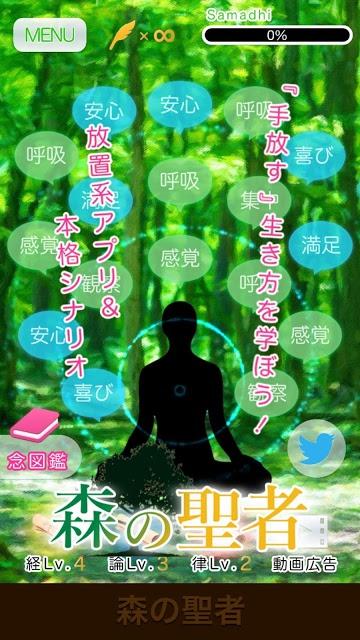 森の聖者 ~ タイの森の聖者に学ぶ「手放す」生き方 ~のスクリーンショット_5