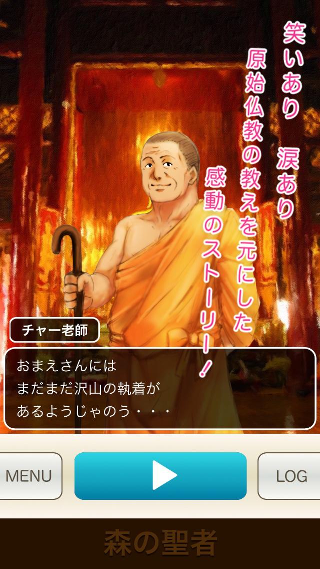 森の聖者 ~ タイの森の僧侶に学ぶ「手放す」生き方 ~のスクリーンショット_3