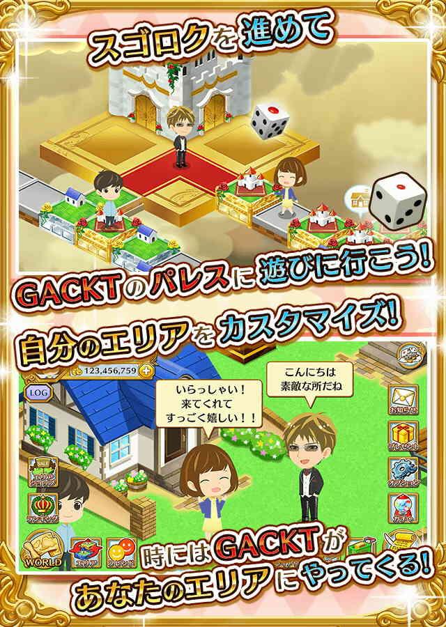【GACKT本人登場!】楽園Lifeロイヤルパレスのスクリーンショット_3