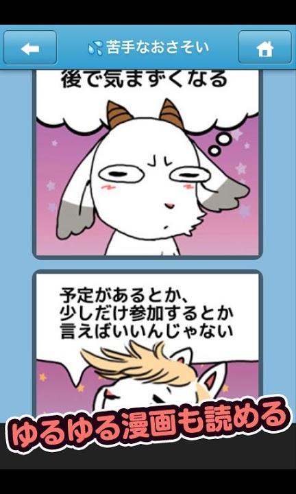 動物スタンプ・アルパカとゾンビ犬とヤギのスクリーンショット_3