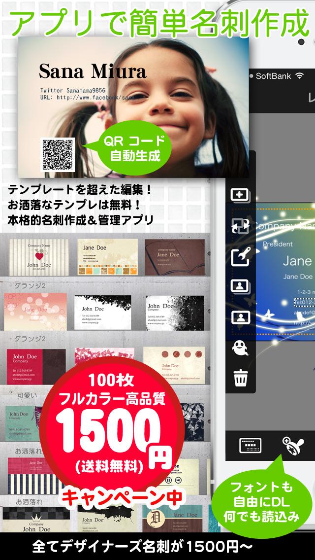 お洒落名刺作成-デコプチカードのスクリーンショット_1