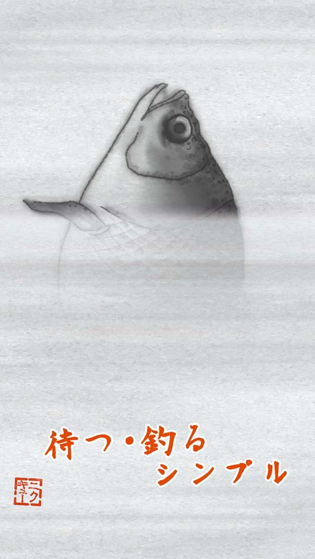 禅とヘラブナ釣りと私のスクリーンショット_3