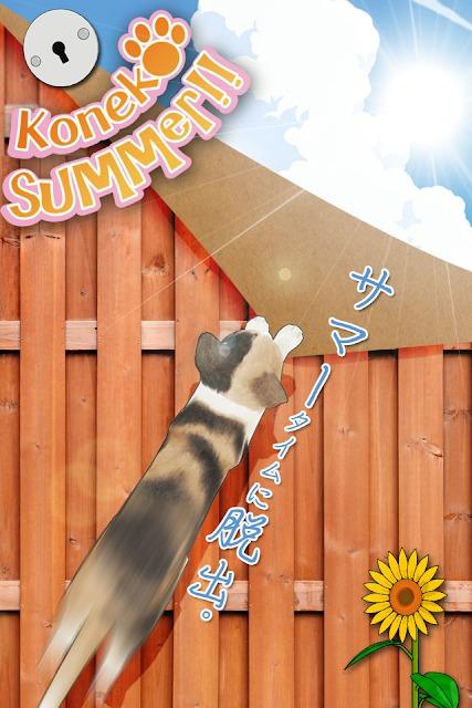 脱出ゲーム 猫が逃げた夏。のスクリーンショット_1