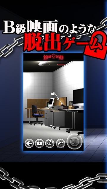 脱出ゲーム 絶滅ロボの起動のスクリーンショット_2