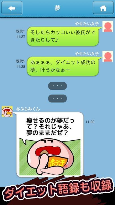 スタンプアプリ「あぶらみくん」のスクリーンショット_3