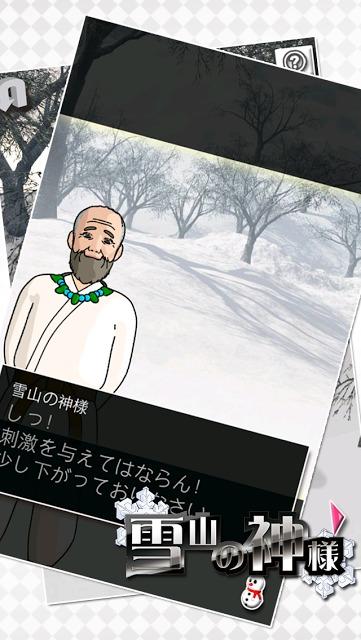 冬限定!新脱出ゲーム 雪山の神様のスクリーンショット_3
