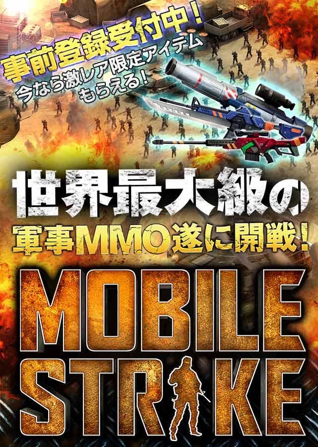 モバイルストライク(Mobile Strike)のスクリーンショット_1
