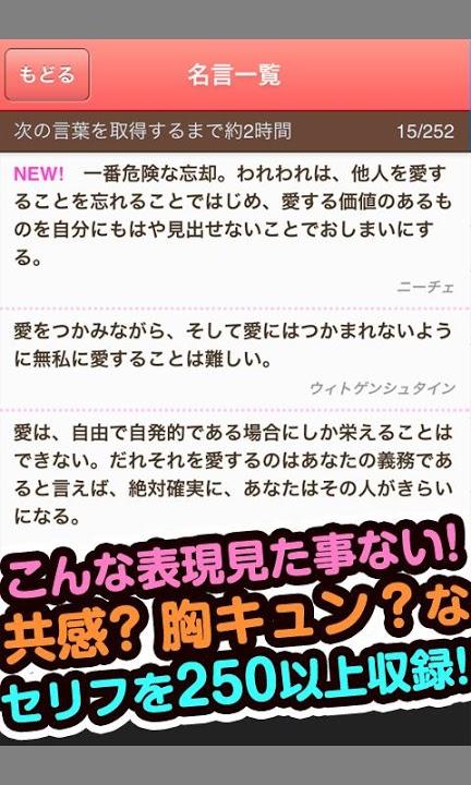 恋におちた哲学者 〜イケメン哲学者、恋愛の名言のスクリーンショット_2