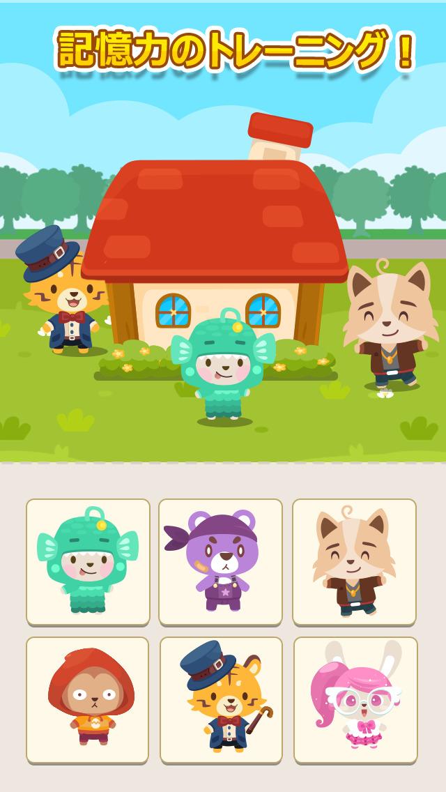 ハッピーペットハウス:記憶力ゲームのスクリーンショット_1