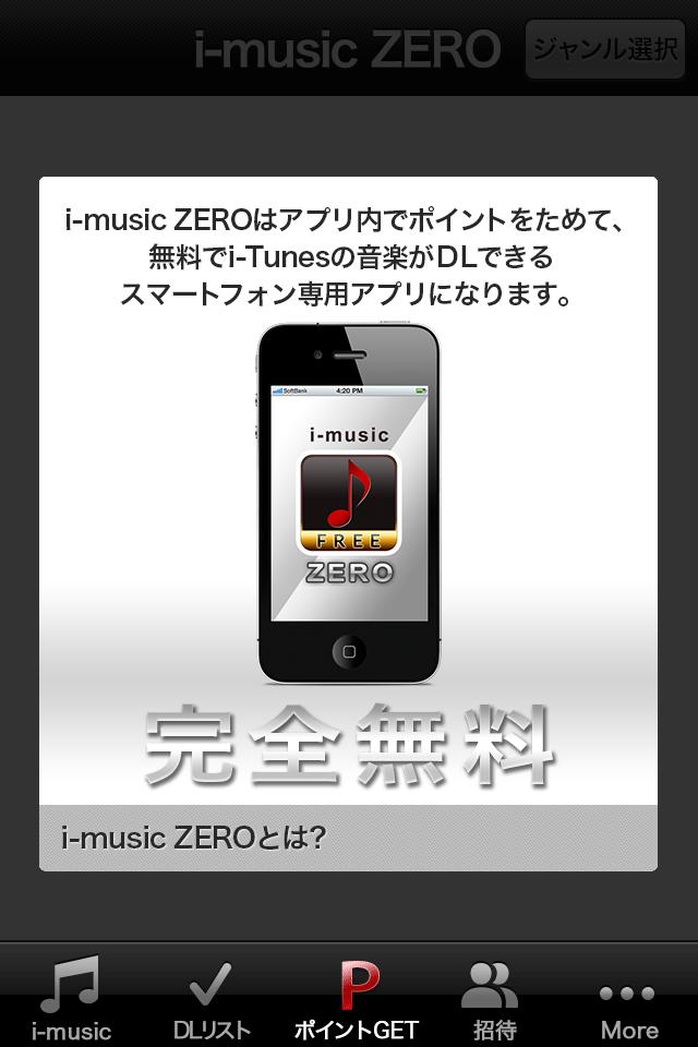 i-music ZEROのスクリーンショット_1