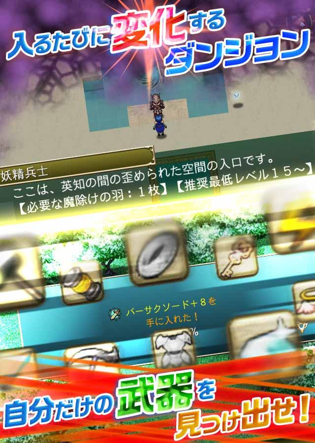 RPG グロリアスセイバーのスクリーンショット_4