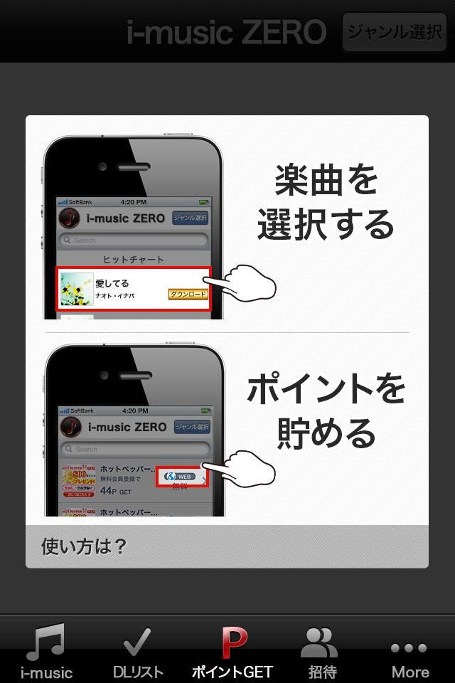 i-music ZEROのスクリーンショット_2
