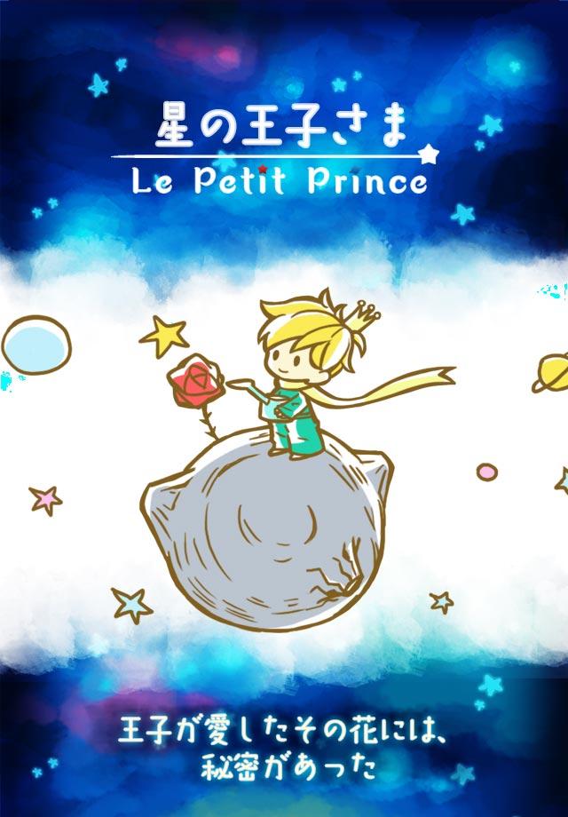 星の王子さまのスクリーンショット_1
