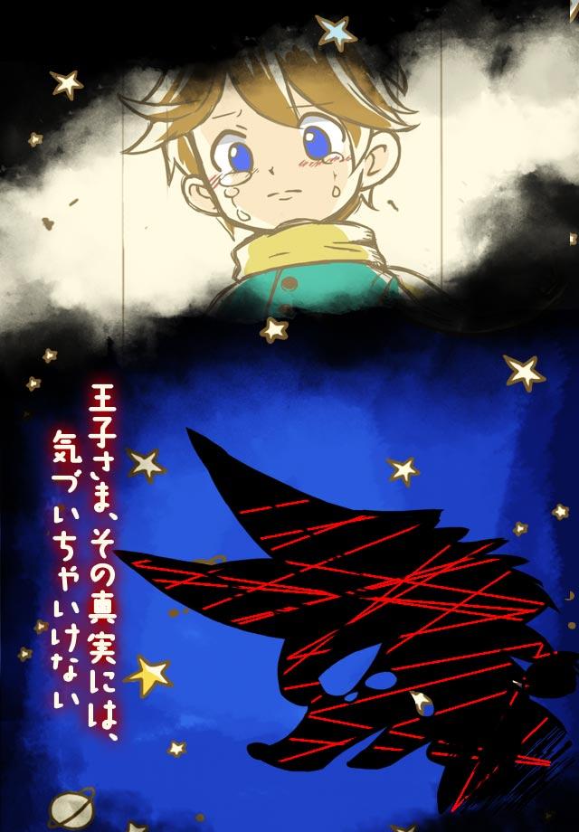 星の王子さまのスクリーンショット_4